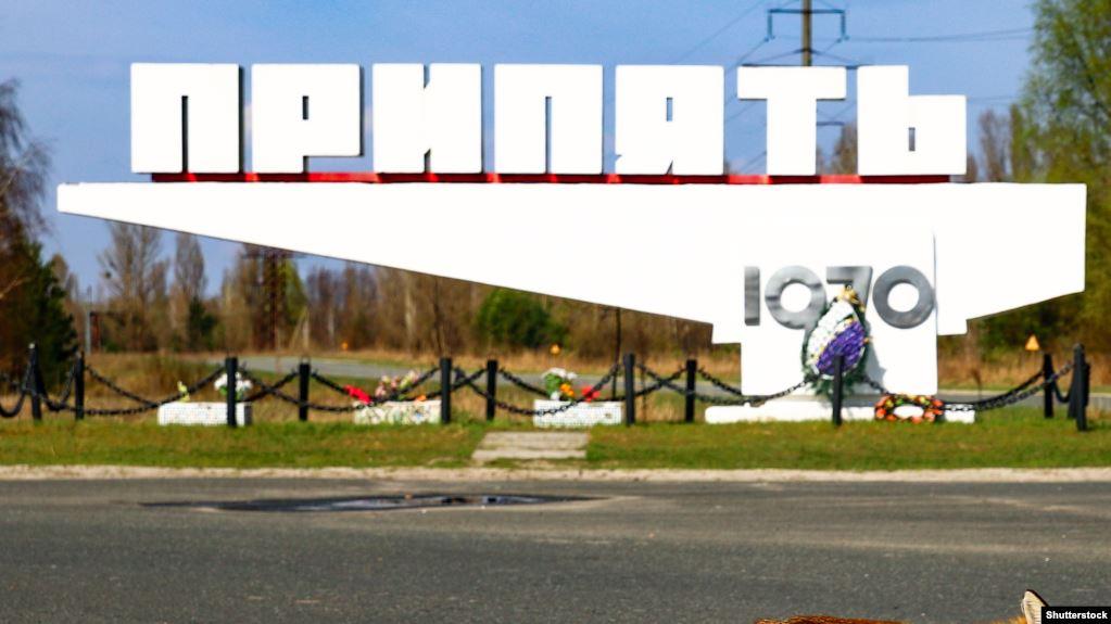 Припять – город мечты