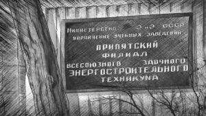 Чернобыльский паводок: предвидеть, чтобы не допустить