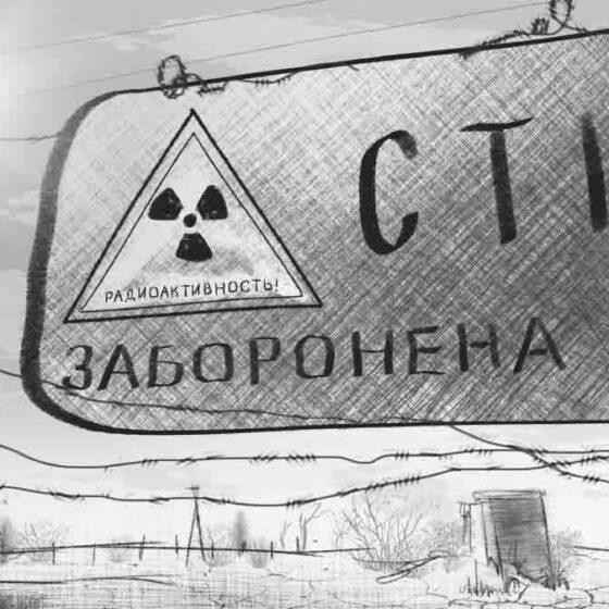 Чернобыльские воспоминания – морщины памяти