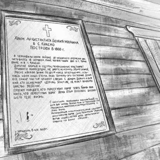 Отсутствие информации — добивало: воспоминания ликвидатора аварии на ЧАЭС