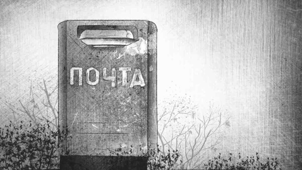 ПАРОЛЬ «МОЛНИЯ»: из воспоминаний КГБиста…